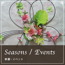 季節・イベント