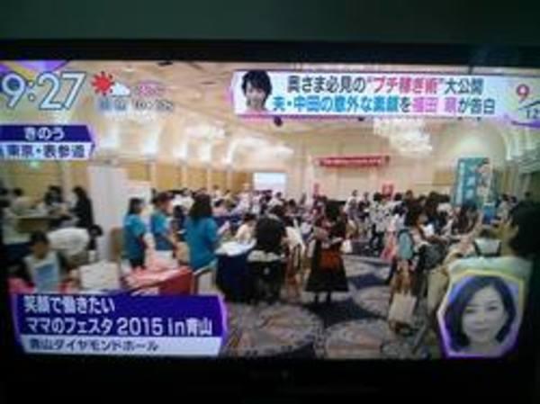 テレビで放送された!